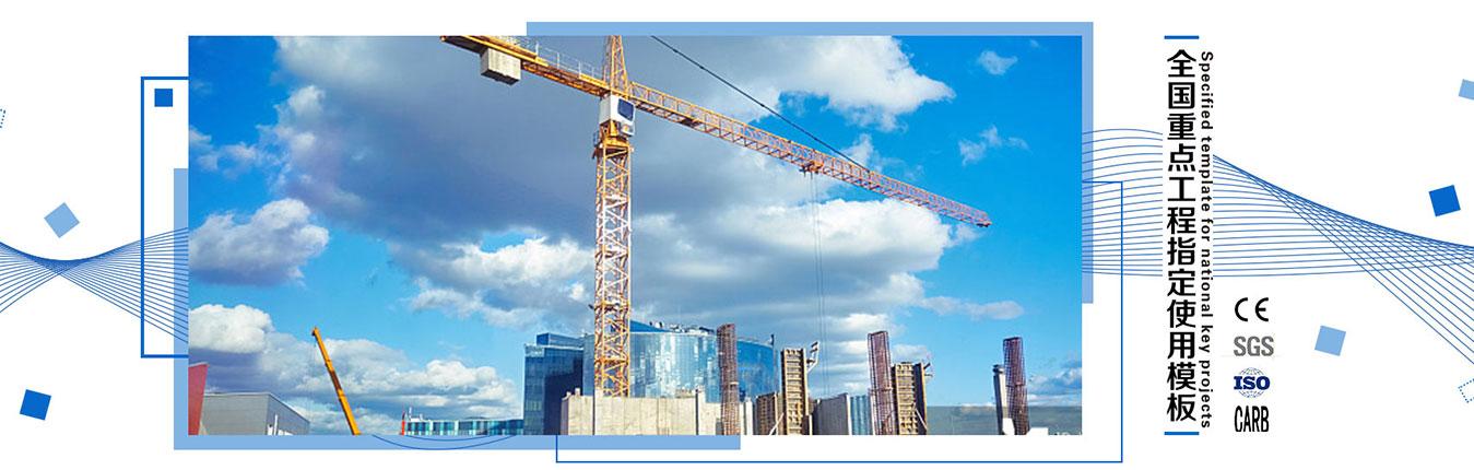 知名建筑模板供应商